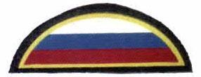 Нарукавная нашивка цветов Государственного флага Российской Федерации