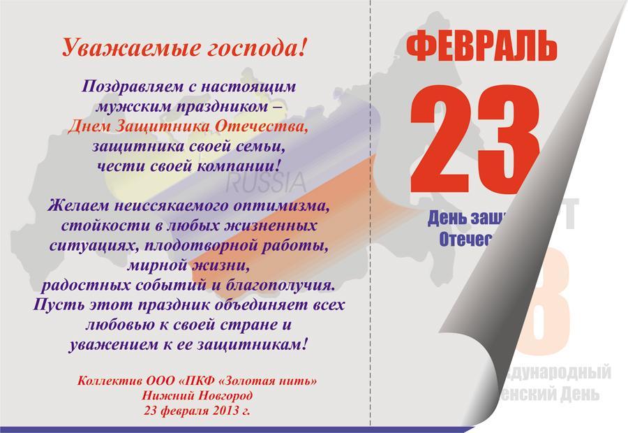 С днем защитника отечества поздравление официальное