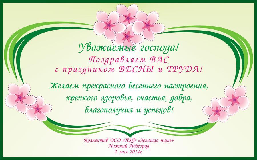 Поздравления с майскими праздником