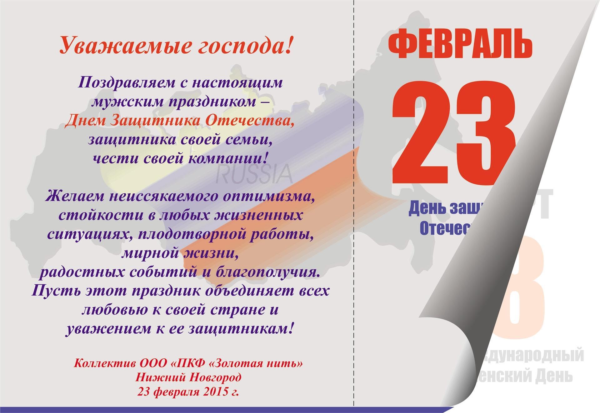 Открытка, открытки для 23 февраля для организаций